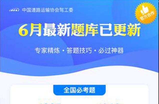 车轮驾考通新增浙江和江西两省题库 打造最全驾培学习平台