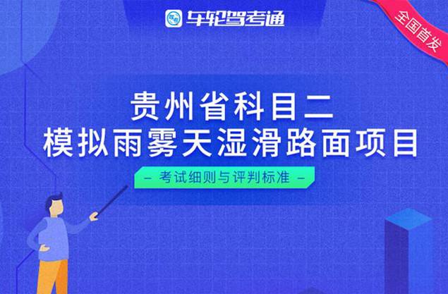 车轮驾考通首发贵州模拟雨雾天教学视频