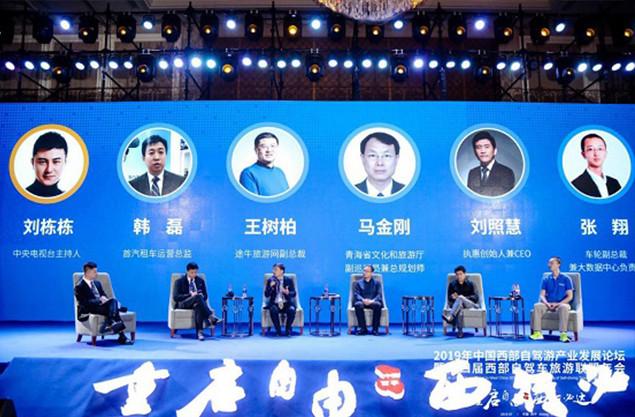 车轮副总裁出席2019中国西部自驾游论坛