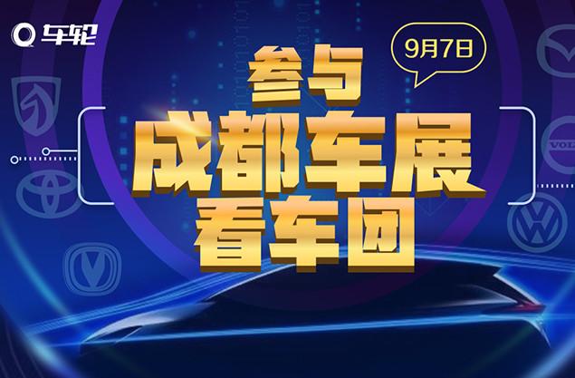 """2019成都车展即将启幕 车轮""""看车团""""火热招募中"""