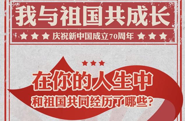 车轮:建国70周年礼成,我与祖国共成长将继续!