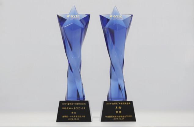 """车轮获2019全球青年创新大会""""年度最具成长力企业TOP50"""""""