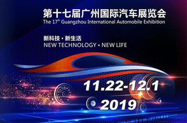 """车轮助力第十七届广州国际车展,打造""""新科技·新生活"""""""