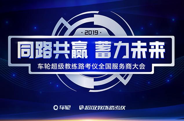 车轮2019超级教练路考仪全国服务商大会圆满落幕!