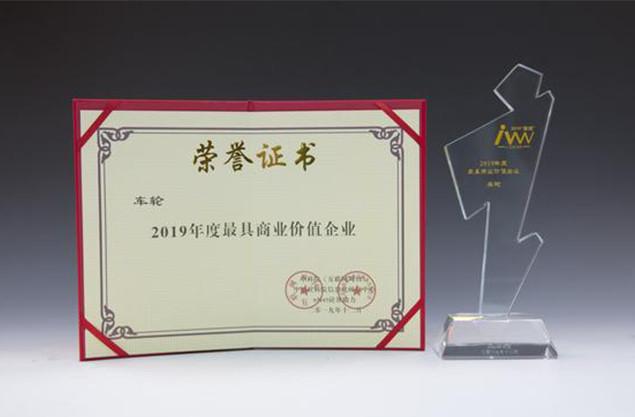 车轮获2019年度最具商业价值企业(金i奖)殊荣!