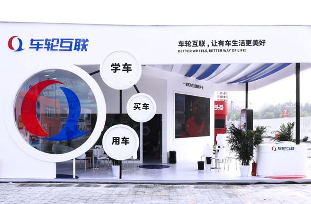 """车轮互联诠释""""美好车生活""""全线产品焕新亮相2020北京国际车展"""