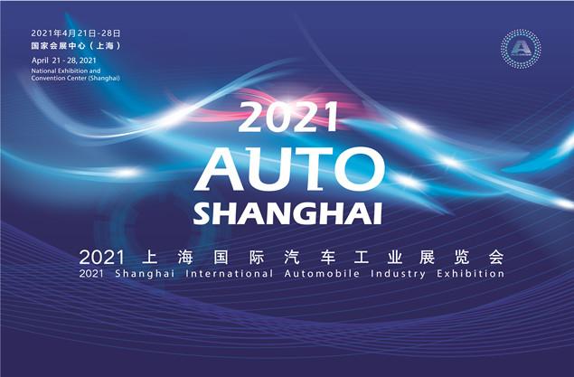 """2021上海国际车展开幕在即 车轮互联展现数字化""""美好车生活"""""""